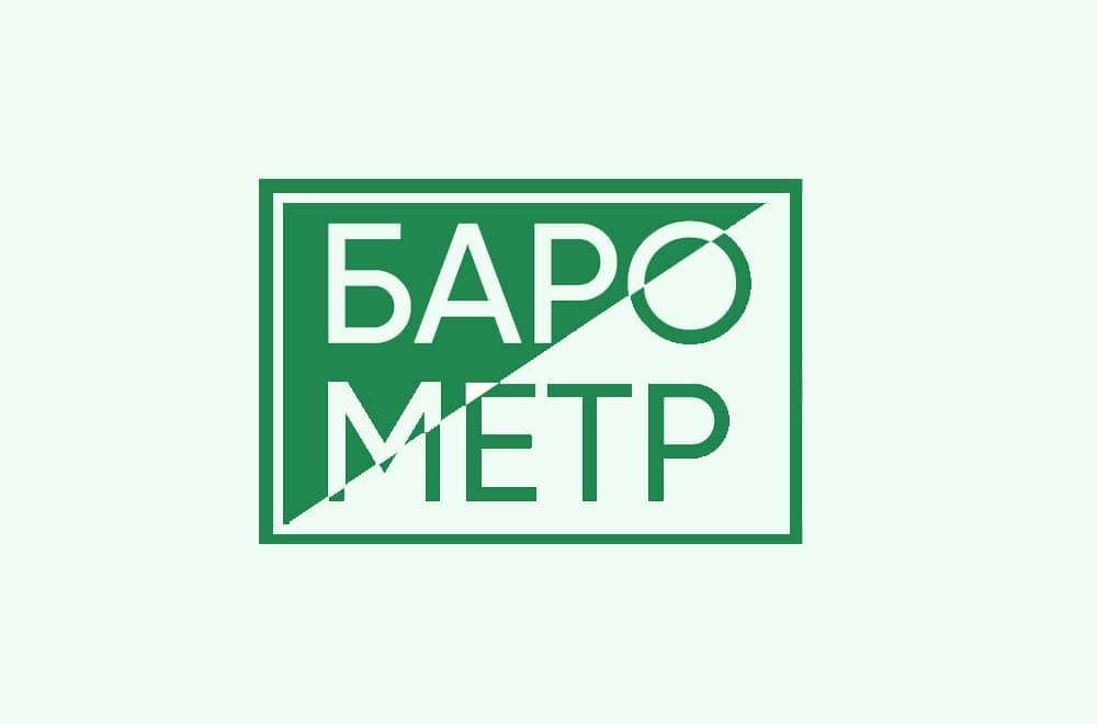 Разработка сайта-каталога для предприятия «Барометр»
